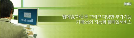 웹메일/아웃룩 그리고 다양한 부가기능 카페24의 지능형 웹메일서비스