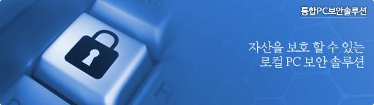 자산을 보호 할 수 있는 로컬 PC 보안 솔루션