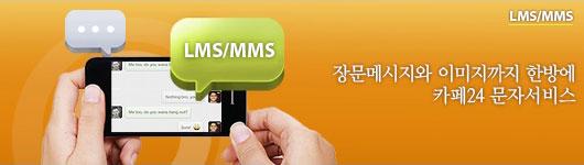 확실한 마케팅 수단, 확실한 수신율! 카페24의 SMS