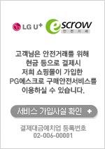 LG U+구매안전서비스