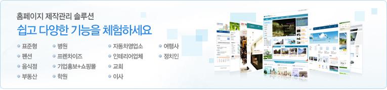 카페24 홈페이지 솔루션 600여명의 디자이너가 홈페이지 제작! 누구나 쉽게 운영할 수 있는 관리 어드민 제공! 카페24에서 무료 도메인 제공!(아이디.cafe24.com)